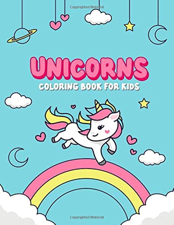 クローゼット呼びかける相互接続Unicorns Coloring Book: Coloring book for kids