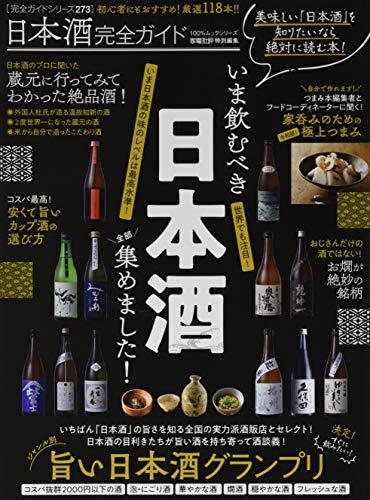 晋遊舎『完全ガイドシリーズ273 日本酒完全ガイド』