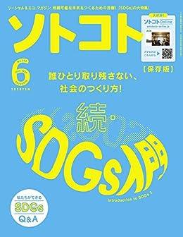 [ソトコト編集部]のソトコト2020年 06月号 [雑誌]