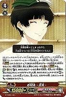 ヴァンガードG 「刀剣乱舞-花丸-デッキセット第1弾」/G-THD01/001 石切丸 -花丸-