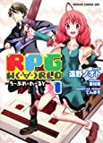 RPG W(・∀・)RLD  ‐ろーぷれ・わーるど‐ 1 (ドラゴンコミックスエイジ と 3-1-1)