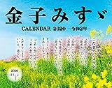 金子みすヾCALENDAR 2020 (インプレスカレンダー2020)