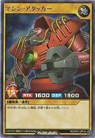 遊戯王ラッシュデュエル RD/KP01-JP014 マシン・アタッカー R