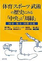 体育・スポーツ・武術の歴史にみる「中央」と「周縁」―国家・地方・国際交流