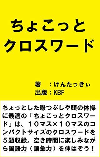 Quick Crosswords (Japanese Edition)