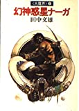 幻神惑星ナーガ―大魔界3 (ハヤカワ文庫 JA 176)