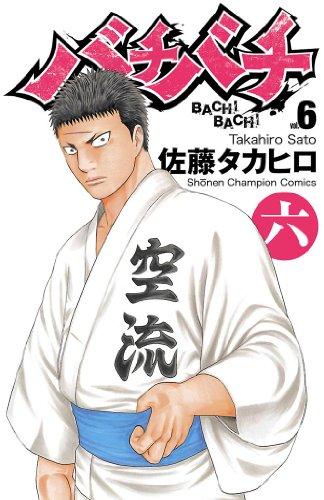 バチバチ 六 (少年チャンピオン・コミックス) - 佐藤タカヒロ