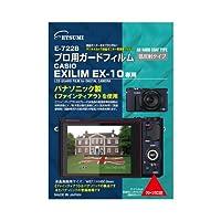 (3個まとめ売り) エツミ プロ用ガードフィルム カシオ EX10専用 E-7228