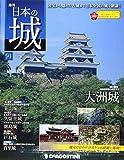 日本の城 改訂版 91号 (大洲城) [分冊百科]