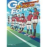Go Forward!: 櫻木学院高校ラグビー部の熱闘 (ポプラ文庫ピュアフル)