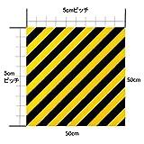 トラ柄タイルカーペット(注意喚起・警告表示用)50cm×50cm 4枚