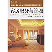 Room service and management of national secondary vocational education reform and development innovation demonstration school textbook series(Chinese Edition)