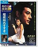 あの頃映画 the BEST 松竹ブルーレイ・コレクション 昭和枯れすすき[SHBR-0314][Blu-ray/ブルーレイ] 製品画像