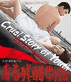 あの頃映画 松竹DVDコレクション 青春残酷物語 デジタル修復版[DVD]