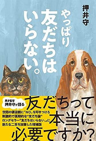 やっぱり友だちはいらない。 (TOKYO NEWS BOOKS)