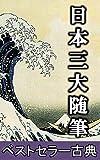日本三大随筆: 枕草子、方丈記、徒然草