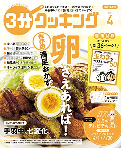 【日本テレビ】3分クッキング 2021年4月号 [雑誌]