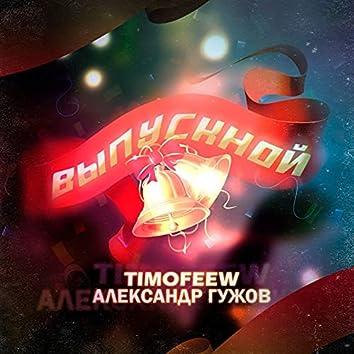 Выпускной (Radio Version)