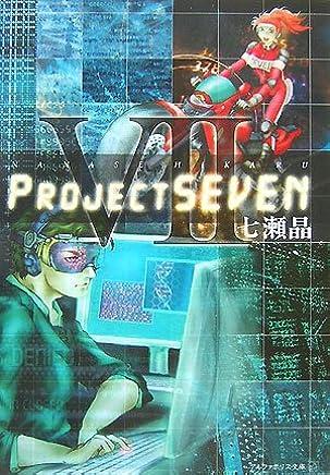 Project SEVEN (アルファポリス文庫)
