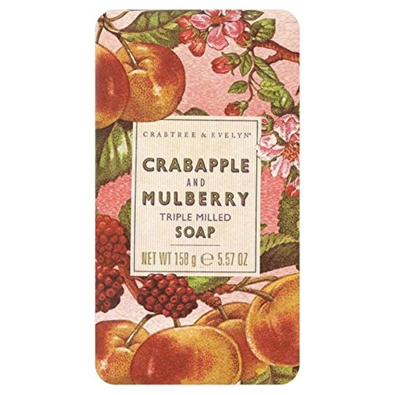 可動納得させる慣れるクラブツリー&イヴリンと桑遺産石鹸150グラム x4 - Crabtree & Evelyn Crabapple and Mulberry Heritage Soap 150g (Pack of 4) [並行輸入品]