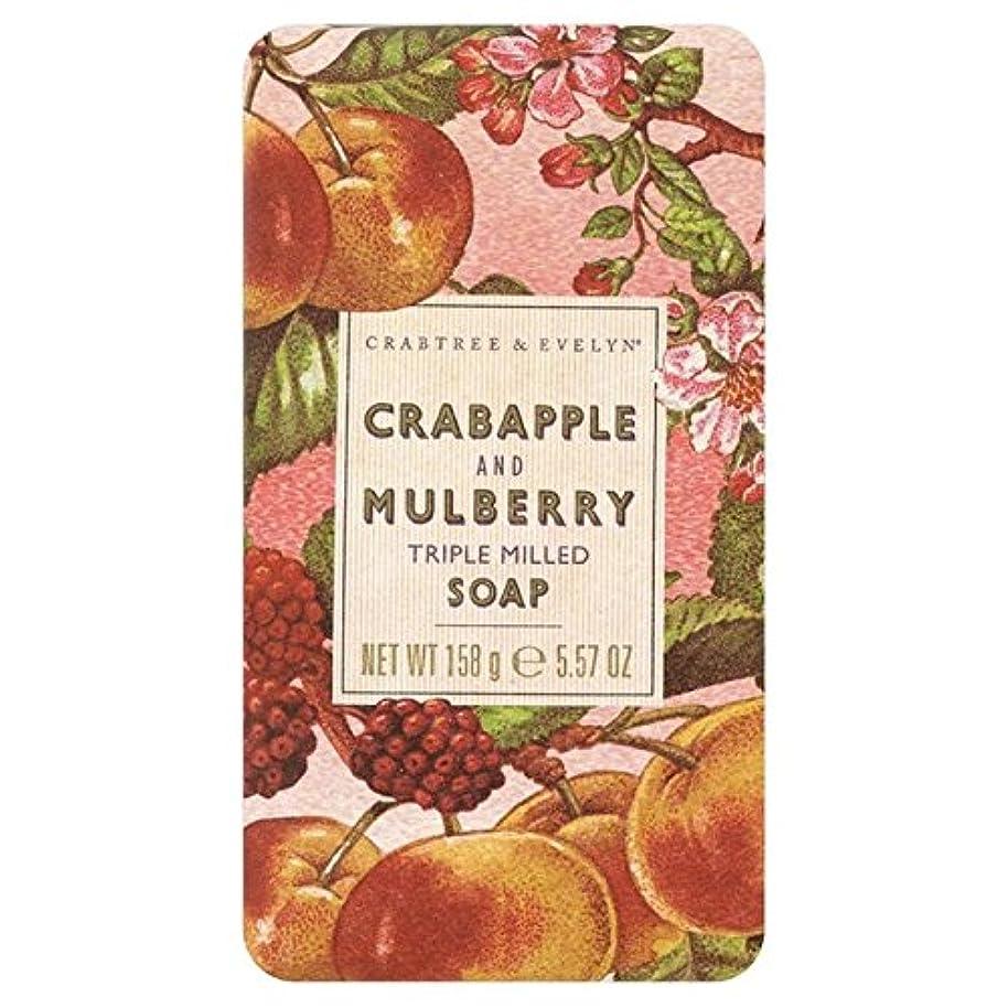 頂点独創的真面目なクラブツリー&イヴリンと桑遺産石鹸150グラム x2 - Crabtree & Evelyn Crabapple and Mulberry Heritage Soap 150g (Pack of 2) [並行輸入品]
