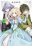 王宮のトリニティ 4巻 (デジタル版Gファンタジーコミックス)