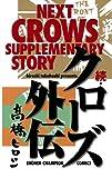 続・クローズ外伝 (少年チャンピオン・コミックス)