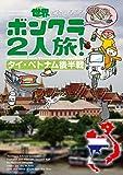 世界ボンクラ2人旅!タイ・ベトナム後半戦 (コミックエッセイの森)