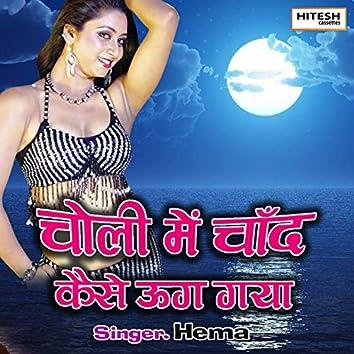 Choli Mein Chand Kese Uug Gaya (Hindi Song)