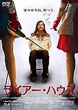 ライアー・ハウス[DVD]