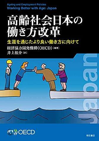 高齢社会日本の働き方改革――生涯を通じたより良い働き方に向けて