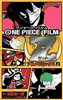 ONE PIECE FILM Z (上) (ジャンプコミックス)