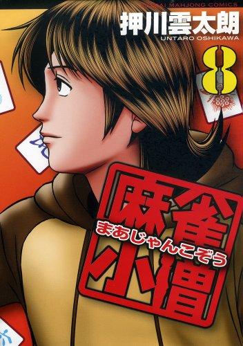 麻雀小僧 8 (近代麻雀コミックス)