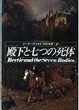 殿下と七つの死体 (ハヤカワ・ミステリ文庫)