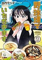 野球場でいただきます (1) (角川コミックス・エース)