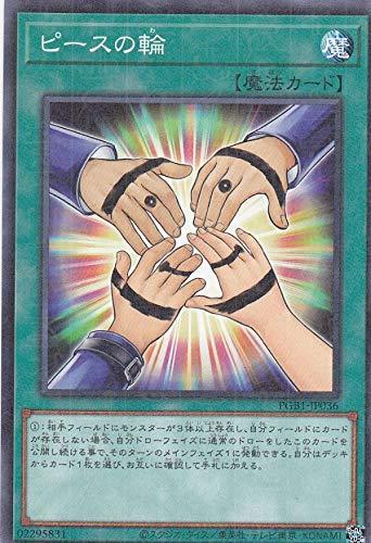 遊戯王 PGB1-JP036 ピースの輪 (日本語版 ミレニアムレア) PRISMATIC GOD BOX