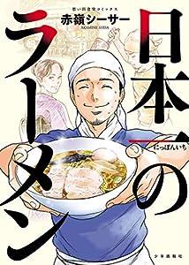 日本一のラーメン (思い出食堂コミックス)