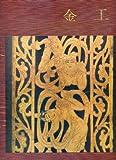 日本美術大系〈第9巻〉金工 (1961年)