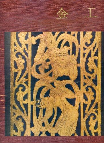 日本美術大系〈第9巻〉金工 (1961年)の詳細を見る