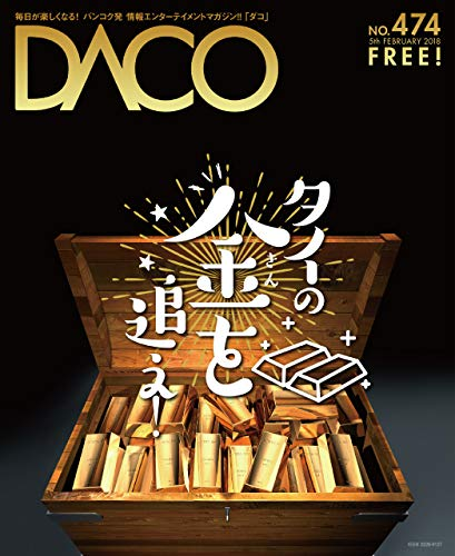 The Ultimate Guide to Buy Gold in Thailand DACO issue 474 (Japanese Edition)