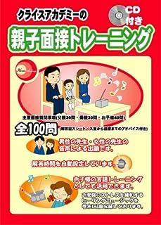 クライスアカデミー幼児教室 親子面接トレーニング(CD付)
