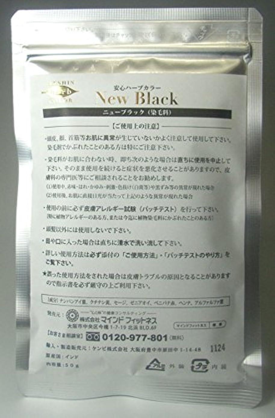 ボランティア十これまで安心ハーブカラー?ニューブラック(メーカー公式)/【東京ビッグサイトでのダイエット&ビューティーフェア2019出展により9月7日から11日まで受注のみ。出荷開始は12日木曜日となります。】