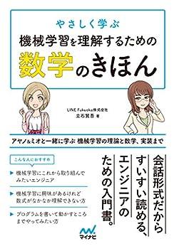 [立石 賢吾(LINE Fukuoka株式会社)]のやさしく学ぶ 機械学習を理解するための数学のきほん アヤノ&ミオと一緒に学ぶ 機械学習の理論と数学、実装まで