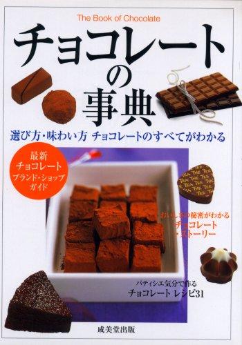 チョコレートの事典―選び方・味わい方チョコレートのすべてがわかる