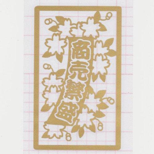 【hanafuda-03-001】花札 3月 桜 商売繁盛【金色 9x15cm】