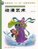 动漫艺术(中国高等院校动漫专业系列教材)