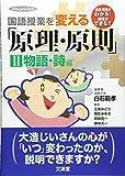 国語授業を変える「原理・原則」〈2〉物語・詩編 (hito*yume book)