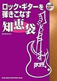 ロック・ギターを弾きこなす 知恵袋(CD付)