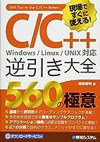 現場ですぐに使える!  C/C++逆引き大全 560の極意