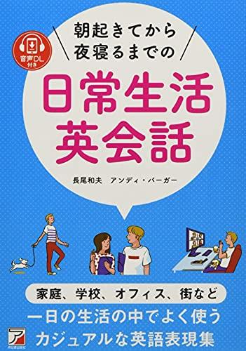音声ダウンロード付き 朝起きてから夜寝るまでの日常生活英会話 (ASUKA CULTURE)